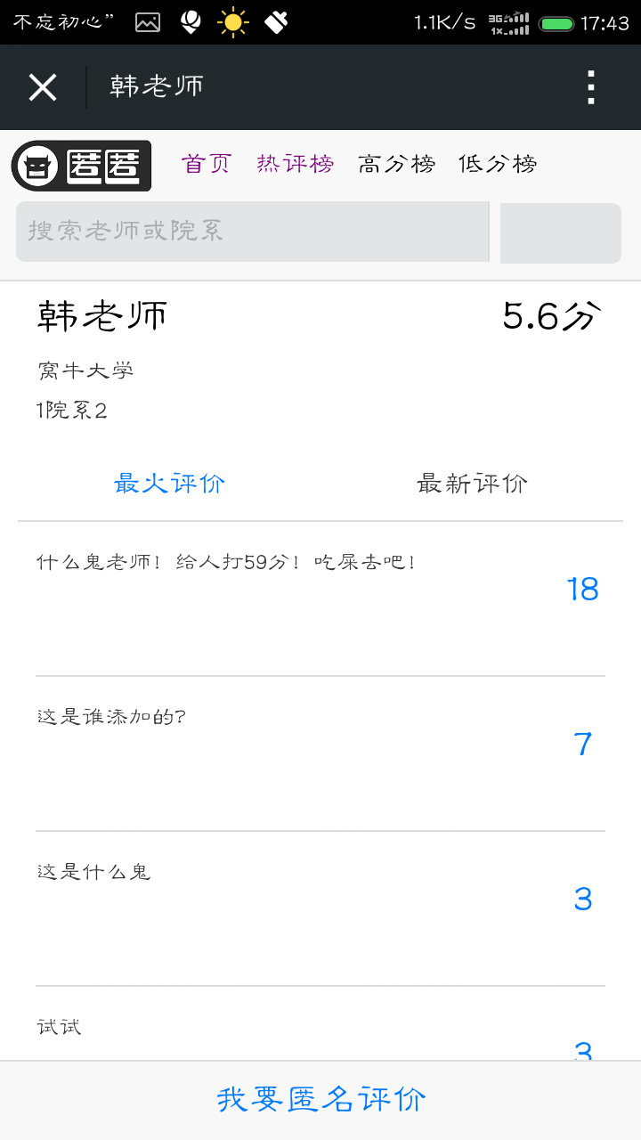 Screenshot_2015-03-12-17-43-46.png